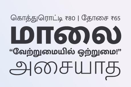 Ek Tamil